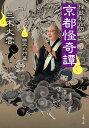 怪談和尚の京都怪奇譚 幽冥の門篇 (文春文庫) [ 三木 大雲 ]