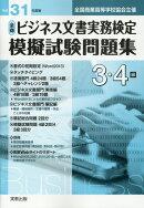 全商ビジネス文書実務検定模擬試験問題集3・4級(平成31年度版)