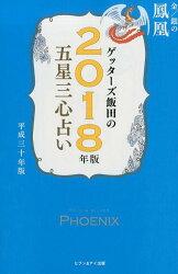 ゲッターズ飯田の五星三心占い金/銀の鳳凰(2018年版)