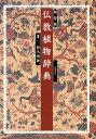 仏教植物辞典新装版 [ 和久博隆 ]