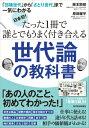 日本初!たった1冊で誰とでもうまく付き合える世代論の教科書 「団塊世代」から「さとり世代」まで一気にわかる [ 阪本節郎 ]