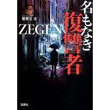 名もなき復讐者ZEGEN (宝島社文庫 このミス大賞)