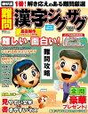 難問漢字ジグザグフレンズ(Vol.6) (晋遊舎ムック)