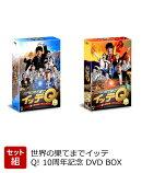 【入荷予約】【セット組】世界の果てまでイッテQ! 10周年記念 DVD BOX-BLUE & RED