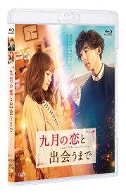 九月の恋と出会うまで【Blu-ray】 [ 高橋一生 ]