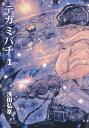 テガミバチ 1 (集英社文庫(コミック版)) [ 浅田 弘幸 ]