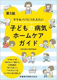 ママ&パパにつたえたい子どもの病気ホームケアガイド第5版 [ 日本外来小児科学会 ]