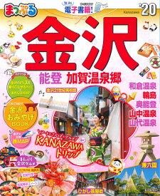 まっぷる金沢('20) 能登・加賀温泉郷 (まっぷるマガジン)