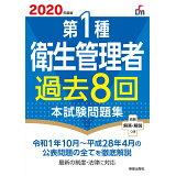 第1種衛生管理者過去8回本試験問題集(2020年度版)