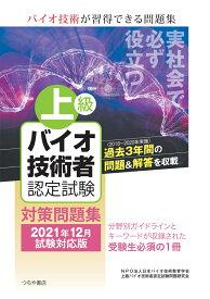 上級バイオ技術者認定試験対策問題集(2021年12月試験対応版) [ NPO法人日本バイオ技術教育学会 ]