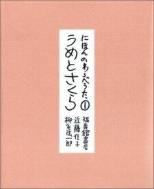 にほんのわらべうた1 うめとさくら (福音館の単行本) [ 近藤信子 ]