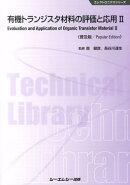 有機トランジスタ材料の評価と応用(2)普及版
