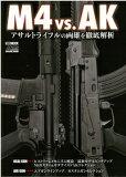 M4vs.AK (HOBBY JAPAN MOOK Arms MAGAZINE)