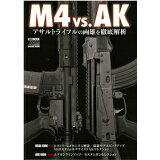 M4vs.AK (HOBBY JAPAN MOOK Arms MAGAZINE)