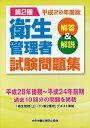 第2種衛生管理者試験問題集(平成29年度版) [ 中央労働災害防止協会 ]