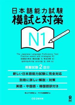 日本語能力試験模試と対策N1