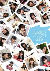 あの頃がいっぱい〜AKB48ミュージックビデオ集〜(Type B)【Blu-ray】 [ AKB48 ]
