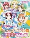 ラブライブ!サンシャイン!! Perfect Visual Collection I [ 電撃G'sマガジン編集部 ]