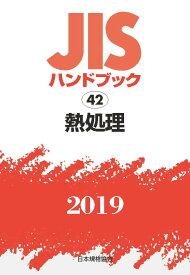 JISハンドブック 熱処理(42;2019) [ 日本規格協会 ]