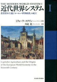 近代世界システム(1) 農業資本主義と「ヨーロッパ世界経済」の成立 [ イマニュエル・ウォーラーステイン ]