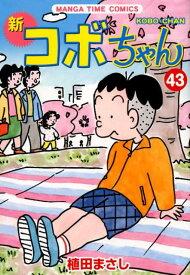 新コボちゃん 43 (まんがタイムコミックス) [ 植田まさし ]