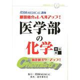 医学部の化学理論編 (代官山MEDICAL'S BOOKS)