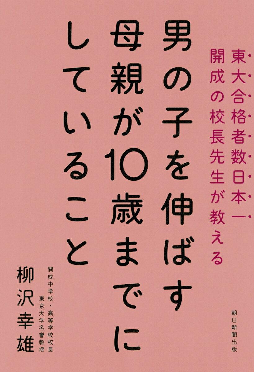 男の子を伸ばす母親が10歳までにしていること 東大合格者数日本一開成の校長先生が教える [ 柳沢幸雄 ]