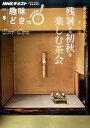 茶の湯武者小路千家 残暑から初秋を楽しむ茶会 (NHK趣味どきっ!)
