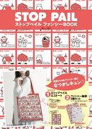 【予約】ストップペイル ファンシーBOOK