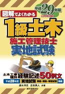 【予約】1級土木施工管理技士 実地試験 平成29年版