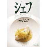 シェフ(VOL 124) 特集:料理長の思索