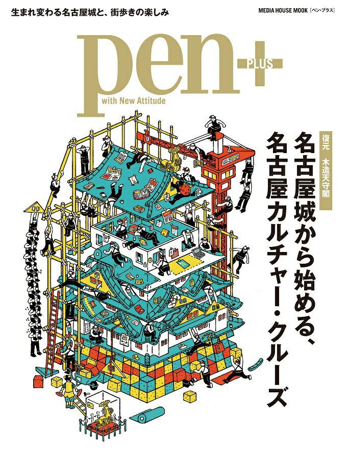 名古屋城から始める、名古屋カルチャー・クルーズ 復元木造天守閣 (MEDIA HOUSE MOOK Pen+)