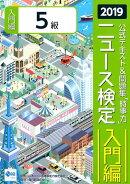 ニュース検定公式テキスト&問題集「時事力」入門編(5級対応)(2019年度版)