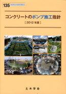 コンクリートのポンプ施工指針(2012年版)