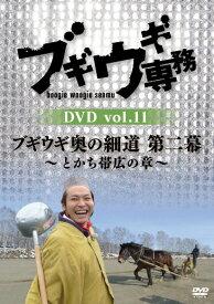 ブギウギ専務DVD vol.11 ブギウギ 奥の細道 第二幕〜とかち帯広の章〜 [ (バラエティ) ]