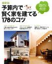 予算内で賢く家を建てる178のコツ 最新版 (別冊Plus 1 living)