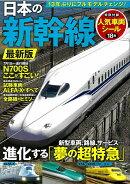 日本の新幹線 最新版