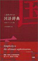 三省堂 ポケット国語辞典 中型プレミアム版