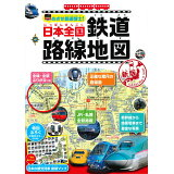 日本全国鉄道路線地図新版