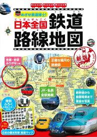 日本全国鉄道路線地図新版 めざせ鉄道博士! [ 地理情報開発 ]