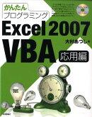 かんたんプログラミングExcel 2007 VBA(応用編)