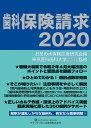 歯科保険請求2020 [ お茶の水保険診療研究会 ]