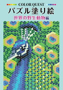 COLOR QUESTパズル塗り絵 世界の野生動物編