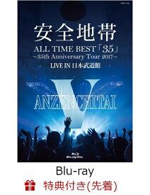 【先着特典】ALL TIME BEST「35」~35th Anniversary Tour 2017~LIVE IN 日本武道館【Blu-ray】(特典ポストカード) [ 安全地帯 ]