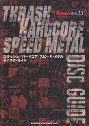 【予約】スラッシュ/ハードコア/スピード・メタル ディスク・ガイド [単行本]
