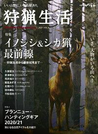 狩猟生活(2021 Vol.8) いい山野に、いい鳥獣あり。 特集1:イノシシ&シカ猟最前線/特集2:ブランニュー・ハンテ (別冊山と溪谷)