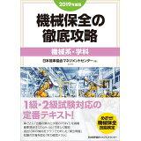 機械保全の徹底攻略〔機械系・学科〕(2019年度版)