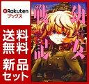 幼女戦記(コミック版) 1-3巻セット [ 東條チカ ]
