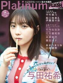 【楽天ブックス限定特典】Platinum FLASH Vol.15(オリジナル特典ポストカード)