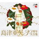 島津亜矢 30周年記念アルバム [ 島津亜矢 ] ランキングお取り寄せ